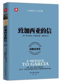 致加西亚的信(完整全译本)