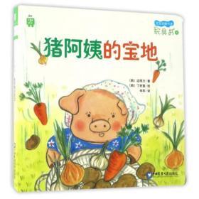 猪阿姨的宝地:额叶数学