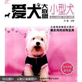 爱犬大联盟:小型犬(附DVD光盘)