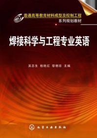 焊接科学与工程专业英语吴志生化学工业出版社9787122154583