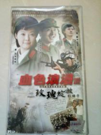 电视剧 血色浪漫Ⅲ  20VCD