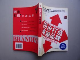 四步打造卓越品牌:品牌管理的革命