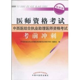 中西医结合执业助理医师资格考试考前冲刺