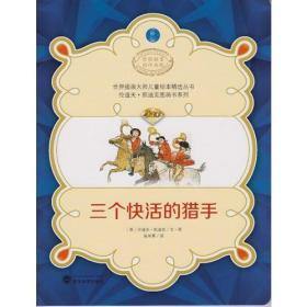 三个快活的猎手(原版插画)幼儿图书 绘本 早教书 儿童书籍 无