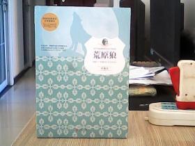 荒原狼 黑塞卷  (孩子们必读的诺贝尔文学经典) 【塑料包装未打开】