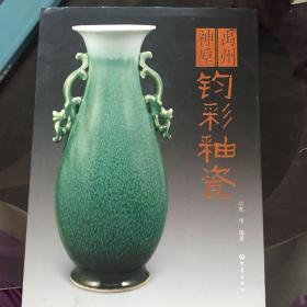 禹州神垕钧彩釉瓷(精)