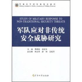 军队应对非传统安全威胁研究