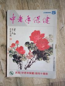 中老年保健(创刊十周年)