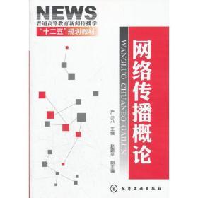 网络传播概论(严三九)