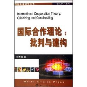 正版 国际合作理论:批判与建构 宋秀琚 世界知识出版社