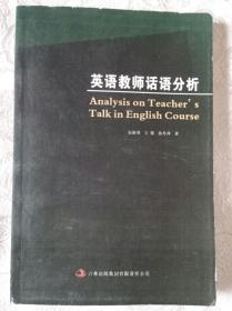英语教师话语分析