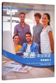 """贯通职业英语学生用书3/""""十二五""""职业教育国家规划教材"""