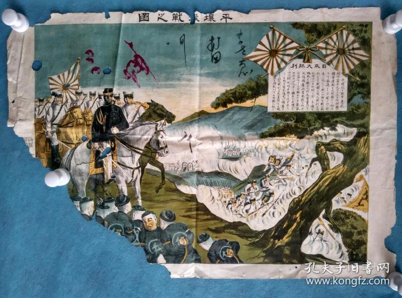 侵華歷史資料   木版畫  甲午戰爭  平壤戰役之圖   有殘