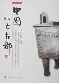 """中国八大古都  中国领土辽阔.历史悠久.在漫长的历史时期.随着王朝兴替、列国更迭,先后出现了二百多座古代都城。其中,建朝朝代多又历时长,城市规模宏伟,在历史上影响大,并且如今依然是大中城市的重要古都,即有北京、西安、郑州、洛阳、安阳、开封、南京、杭州等八座,并称为""""中国八大古都""""。她们是中国历史的缩影,是闪耀在中华大地上的璀璨明珠,也是中华文化的结晶。本书由对这八大古都素有研究的著名学者执笔撰成"""