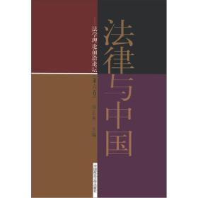 正版现货 法律与中国:法学理论前沿论坛.第六卷出版日期:2007-10印刷日期:2007-10印次:1/1