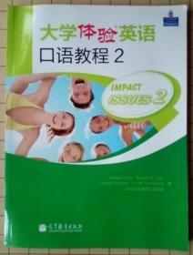 大学体验英语口语教程2