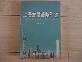 上海发展战略引论(书扉页有一印章、书内有少量水印)