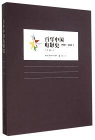 百年中国艺术史:百年中国电影史(1900-2000)
