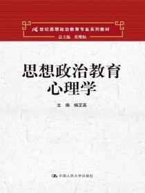 思想政治教育心理学(21世纪思想政治教育专业系列教材)