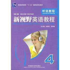 新视野英语教程 4:听说教程