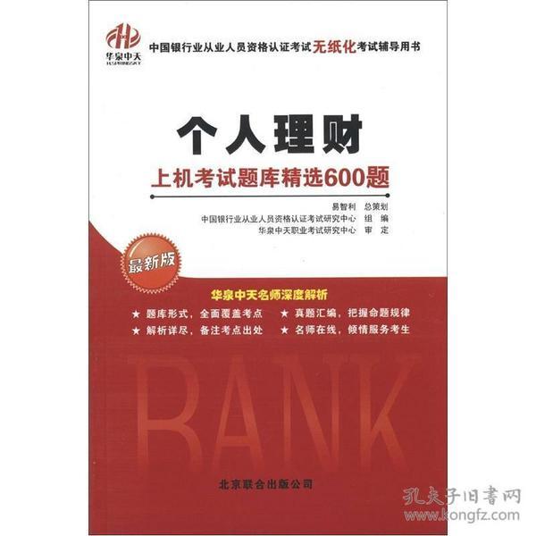 中国银行业从业人员资格认证考试无纸化考试辅导用书:个人理财·上机考试题库精选600题(最新版)