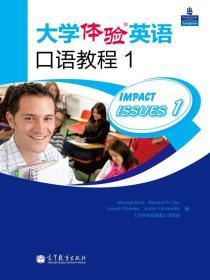 大学体验英语口语教程1