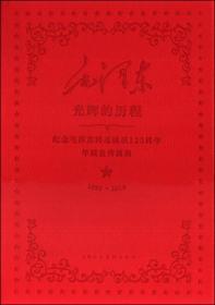 纪念毛泽东同志诞辰120周年年画宣传画集:光辉的历程(1893-2013)【原包装,全新】