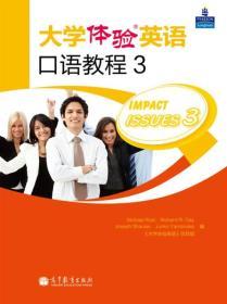 大学体验英语口语教程3