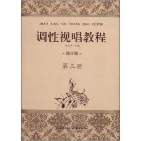 调性视唱教程(第3册)(修订版)