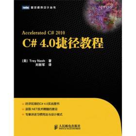 正版现货 C# 4.0捷径教程 出版日期:2011-01印刷日期:2011-01印次:1/1