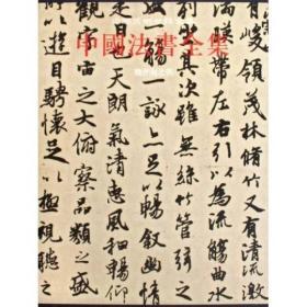 中国法书全集2:魏晋南北朝