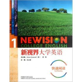 新视界大学英语(1)(快速阅读)(配CD-ROM)
