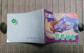 忍者神龟【14】