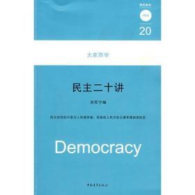 民主二十讲