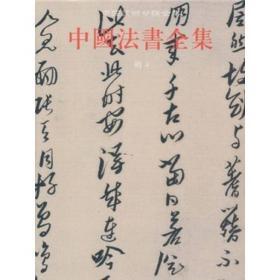 中国美术分类全集15:中国法书全集(明4)
