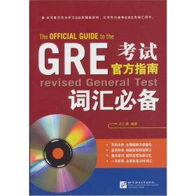 GRE考试官方指南词汇必备