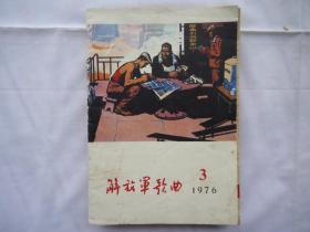 解放军歌曲(1976年第3期)