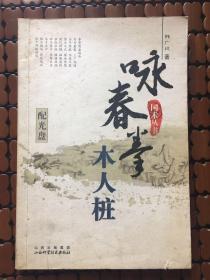 咏春拳木人桩(缺光盘)