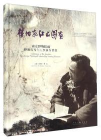 待细把江山图画 南京博物院藏傅抱石写生山水展作品集 全新正版未开封