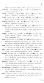 英语同义词、近义词词典:理工类(2016版)