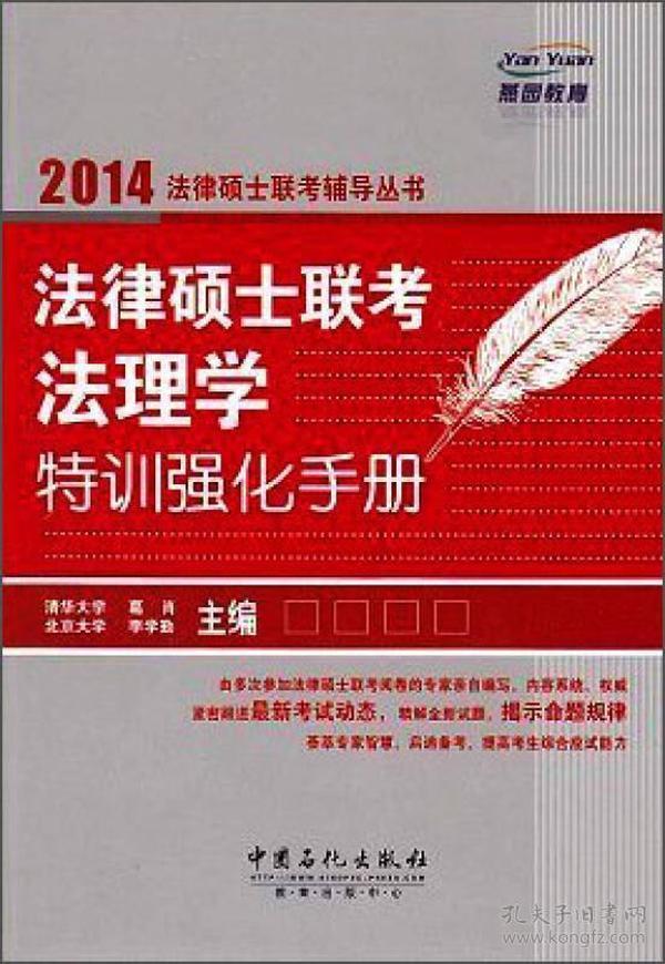 2014法律硕士联考法理学特训强化手册9787511420312