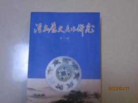 淮安历史文化研究(第一辑和第二辑合售)