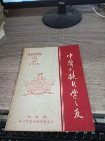 中医刊授自学之友1985-3