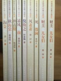 中国现代长篇小说藏本(8种9册)--财主底儿女们(上下),死水微澜,暴风雨前,倪焕之,风萧萧,秋海棠,淘金记,冲击期化石