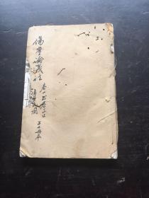 伤寒论浅注(卷一~卷三 1册 光绪十八年上海图书集成印书局白棉纸石印)