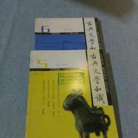 古典文学知识(2010年5-6期)