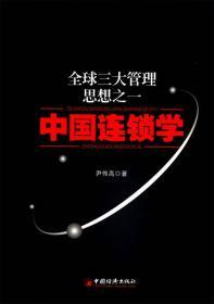 全球三大管理思想之一  中国连锁学