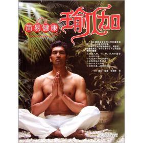 简易健康瑜伽
