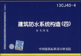 国家建筑标准设计图集(13CJ40-4):建筑防水系统构造(四)