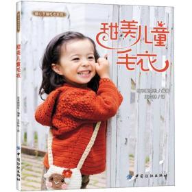 甜美兒童毛衣